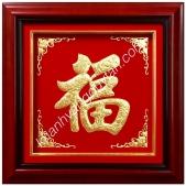 Khánh vàng chữ Phúc, Tranh chữ Phúc tiếng Hán