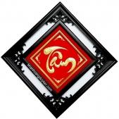 Tranh Thư Pháp Chữ Tâm - Khánh Vàng