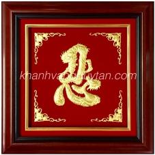 Tranh chữ Nhẫn hóa Rồng - Khánh vàng